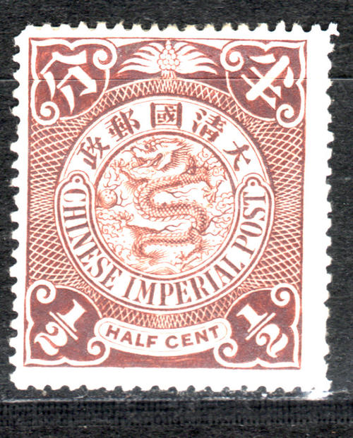 CHINA 1898 CHINESE IMPERIAL POST 1 2 Cent SMALL DRAGON WITH WATERMARK MINT SINGLE