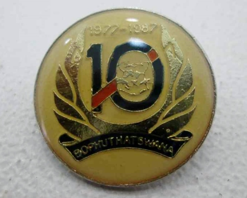 1977-1987 Bophuthatswana Enameled Badge - Diameter 2,5cm