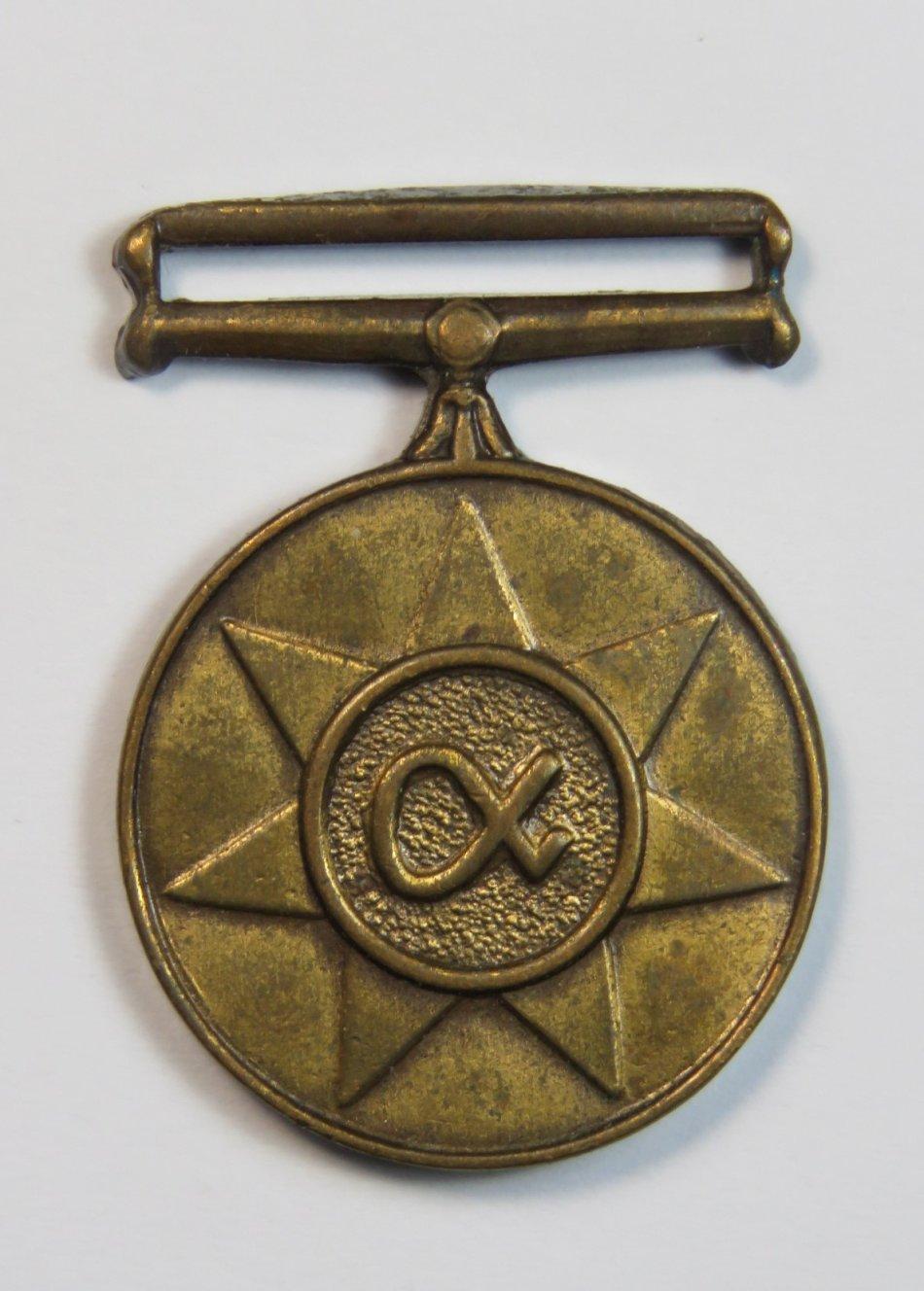 SADF Unity miniature medal